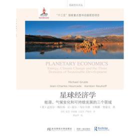 正版包邮  星球经济学