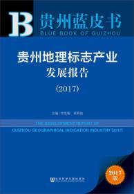 送书签ty-9787520112444-贵州地理标志产业发展报告(2017)