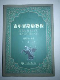 吉尔吉斯语教程 胡振华  签名