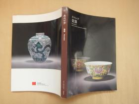 嘉德四季2011年第27期拍卖会 瓷器
