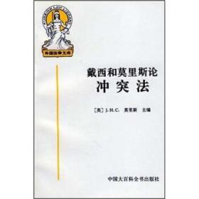 正版现货 外国法律文库--戴西和莫里斯论冲突法(上中下)  莫