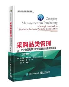 采购品类管理:使企业盈利最大化的战略方法及实施流程(第3版)