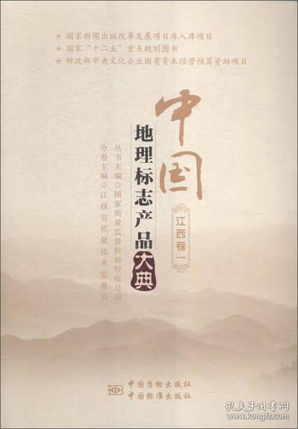 中国地理标志产品大典(江西卷1)