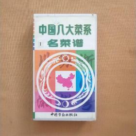 老录像带:中国八大菜系名菜谱