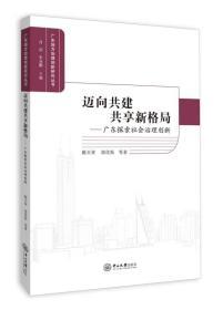 (可发货)迈向共建共享新格局:广东探索社会治理创新