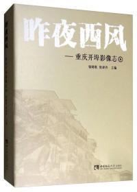 昨夜西风:重庆开埠影像志