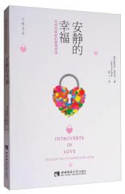 心海书系·安静的幸福:内向性格者的爱情密语