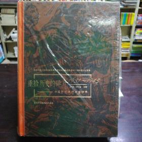 重拾历史的碎片:中国艺术界抗战备忘录(1931-1945)