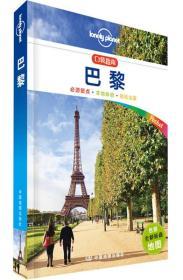 孤独星球Lonely Planet旅行指南系列:巴黎