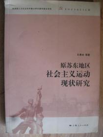 原苏东地区社会主义运动现状研究