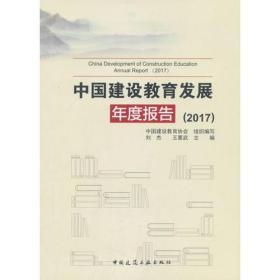 中国扶植教导生长年度申报(2017)