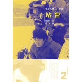 站台:贾樟柯故乡三部曲