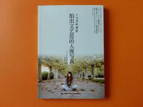 日系清新摄影:拍出文艺范的人像写真
