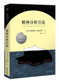 精神分析引论:德语未删节译本