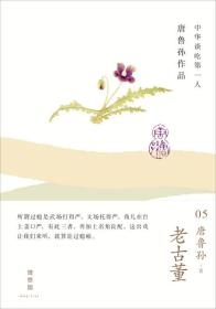 老古董:唐鲁孙作品05
