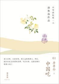 中国吃:唐鲁孙作品01