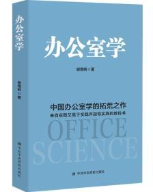 新书--办公室学 :中国办公室学的拓荒之作