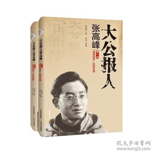 大公报人张高峰(全二册)
