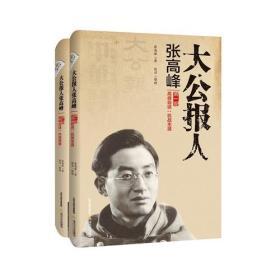 大公报人张高峰(全两册)