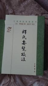 中国佛教典籍选刊《释氏要览校注》