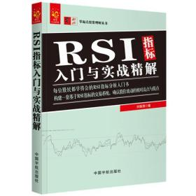 RSI指标入门与实战精解 零起点投资理财丛书