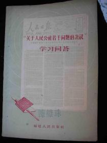 1959年大跃进时期出版的---资料书---【【关于人民公社若干问题的决议----学习问答】】---少见