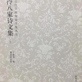中国古代书画家诗文集丛书。西泠八家诗文集(上下)