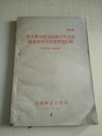 毛主席对有关后勤工作方面论著及学习参考资料汇编(r)
