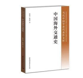 中国海外交通史