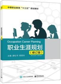 职业生涯规划(修订版)