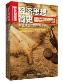 经济思维简史:从重商主义到泉币主义(修订版)