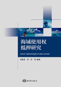 海域使用权抵押研究 刘淑芬 徐伟 海洋出版社 9787502797843