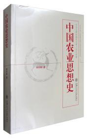 中国农业思想史