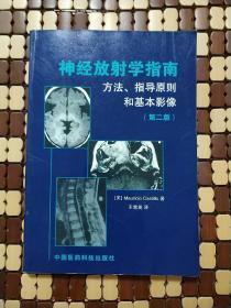 神经放射学指南:方法、指导原则和基本影像(第二版)