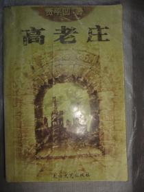 高老庄(贾平凹长篇小说)