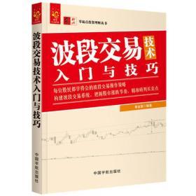 波段交易技术入门与技巧 零起点投资理财丛书