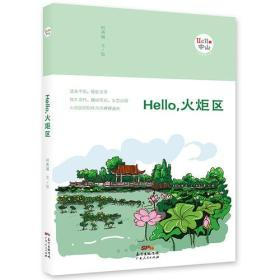 """Hello,火炬区(""""Hello,中山""""手绘漫画系列)"""
