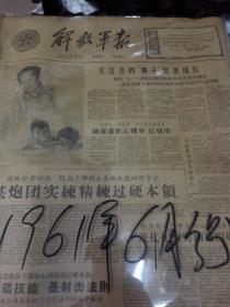 老报纸解放军报社,1961年,6月份全月。