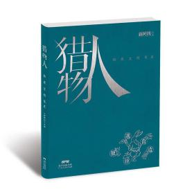 猎物人:物质文明简史(新周刊出品)