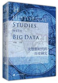 大数据时代的历史研究(历史学堂)