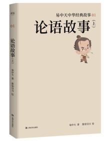 易中天中华经典故事01:论语故事(上)