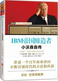 IBM帝国缔造者:小沃森自传