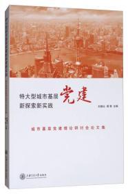 特大型城市基层党建新探索新实践:城市基层党建理论研讨会论文集