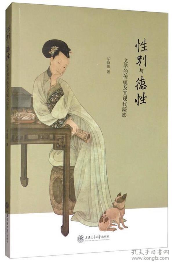 性别与德性:文学的传统及其现代踪影