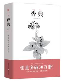 中国古代物质文化丛书 :香典