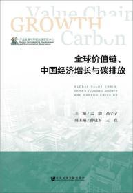 全球价值链、中国经济增长与碳排放