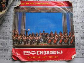 原版朝鲜唱片  B