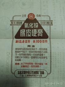 (公私合营中亚卫生材料厂出品)  氧化锌橡皮硬膏