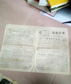 文革小报 红旗联委 1968 1 30