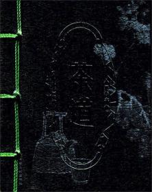 茶道/小墨香书